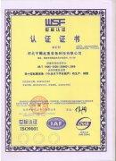 9001质量体系认证书